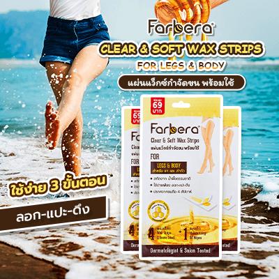 Farbera Clear & Soft Wax Strips แผ่นแว็กซ์กำจ…