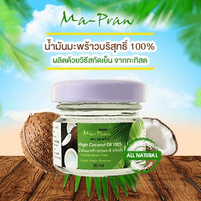 MaPraw Virgin Coconut Oil 100% น้ำมันมะพร้าวธรรมชาติ