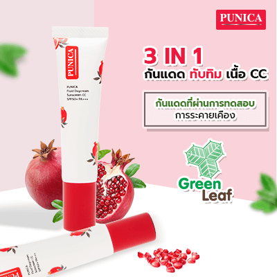 PUNICA FLUID DAY CREAM SUNSCREEN CC SPF 50+ PA+++
