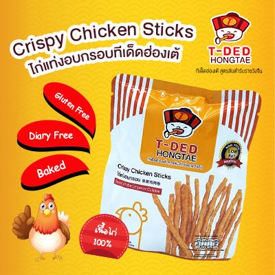 TDed Hongtae CleanSnack Lowfat Original