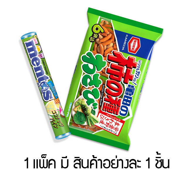 Kakinotane [Wasabi] and Mentos [Coconut Pineapple]