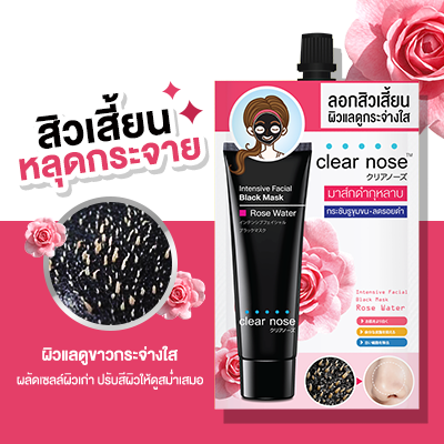 Clear Nose Intensive Facial Black Mask Rose Water…