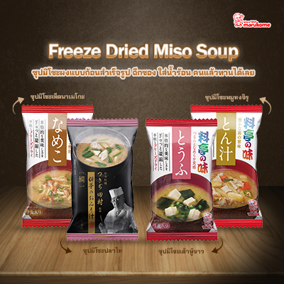 Marukome Freeze Dried Miso So…