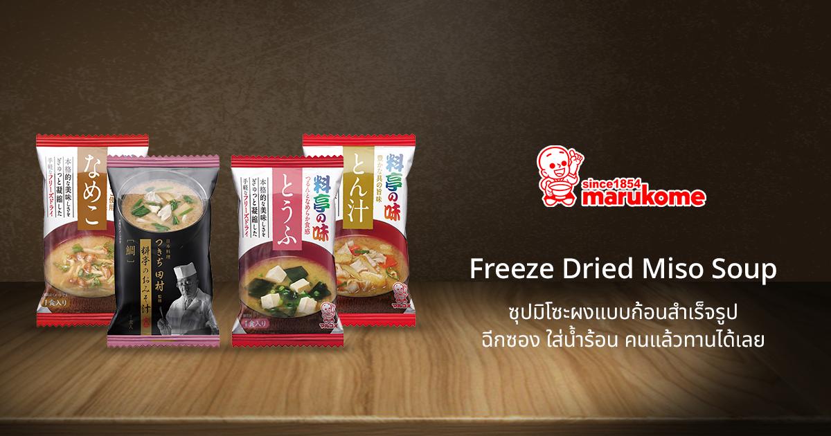 Marukome Freeze Dried Miso Soup ซุปมิโซะผงแบบก้อนสำเร็จรูป