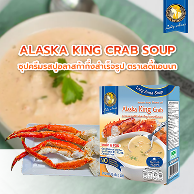 Lady Anna Alaska King Crab Soup เลดี้แอนนา ซุป รส…