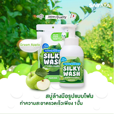 Silky Wash Green Apple Set สบ…