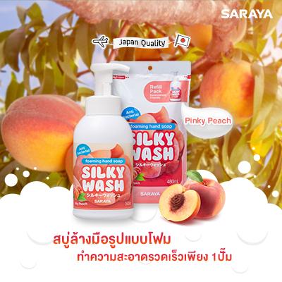 Silky Wash Pinky Peach Set สบู่ล้างมือรูปแบบโฟมกลิ่นพิ้งกี้พีช