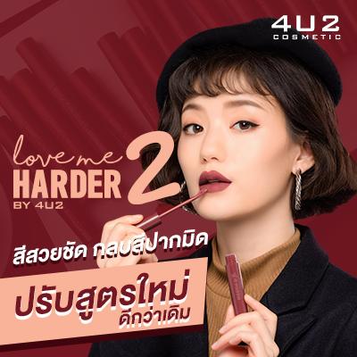 LIPSTICK 4U2 LOVE ME HARDER 2 ลิควิดลิปแมท สูตรใหม่