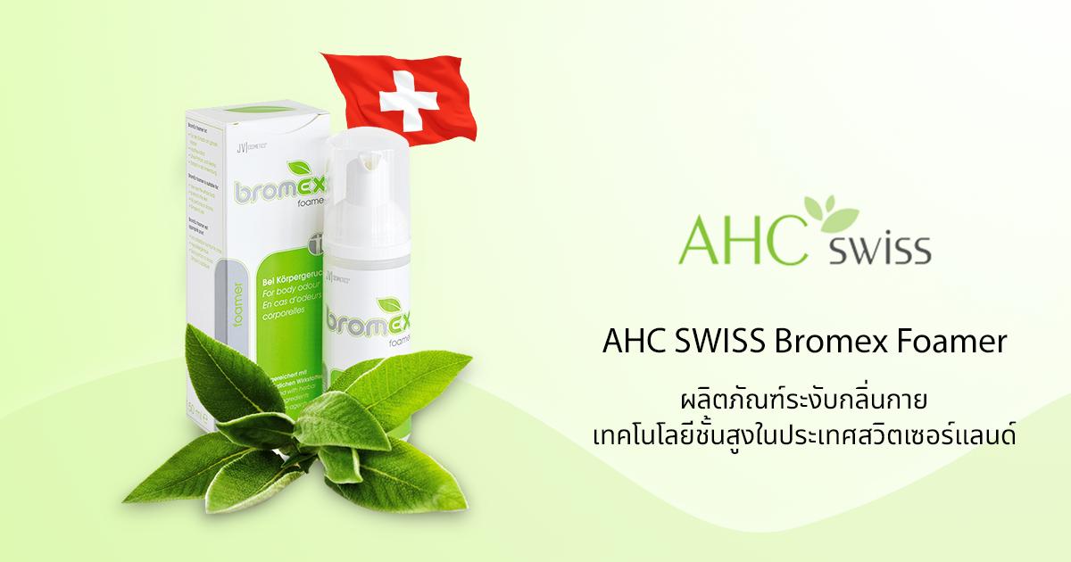 AHC SWISS bromEX foamer ตัวจริงแก้ปัญหากลิ่นกาย