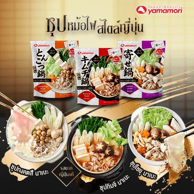 yamamori nabe soup หม้อไฟสไตล์ญี่ปุ่น