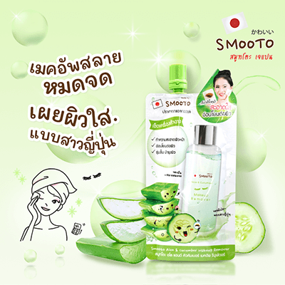 SMOOTO Aloe and Cucumber Makeup Remover
