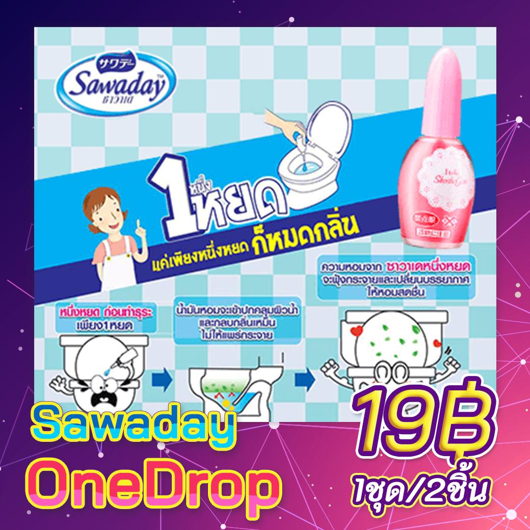 Sawaday One Drop น้ำหอมดับกลิ่น 19฿