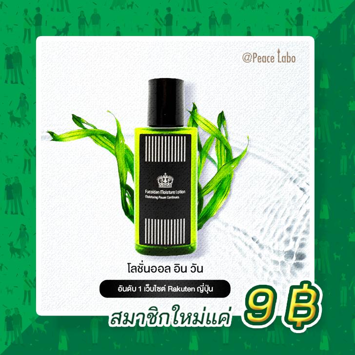 Fucoidan Moisture Lotion  <br> โลชั่นบำรุงผิว สำหรับผิวแห้ง ผิวแพ้ง่าย