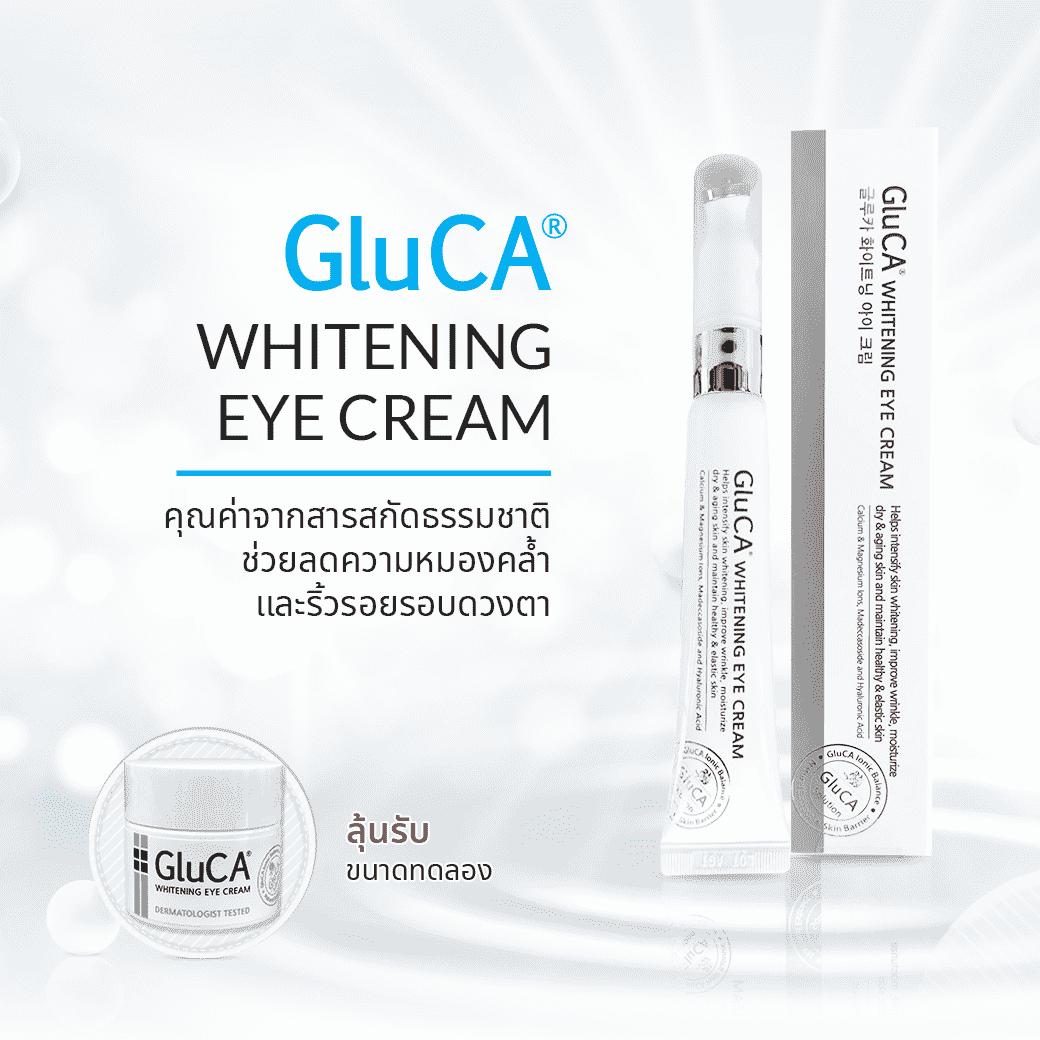 GluCA Whitening Eye Cream <br> ครีมบำรุงผิวรอบดวงตา ขนาดทดลอง