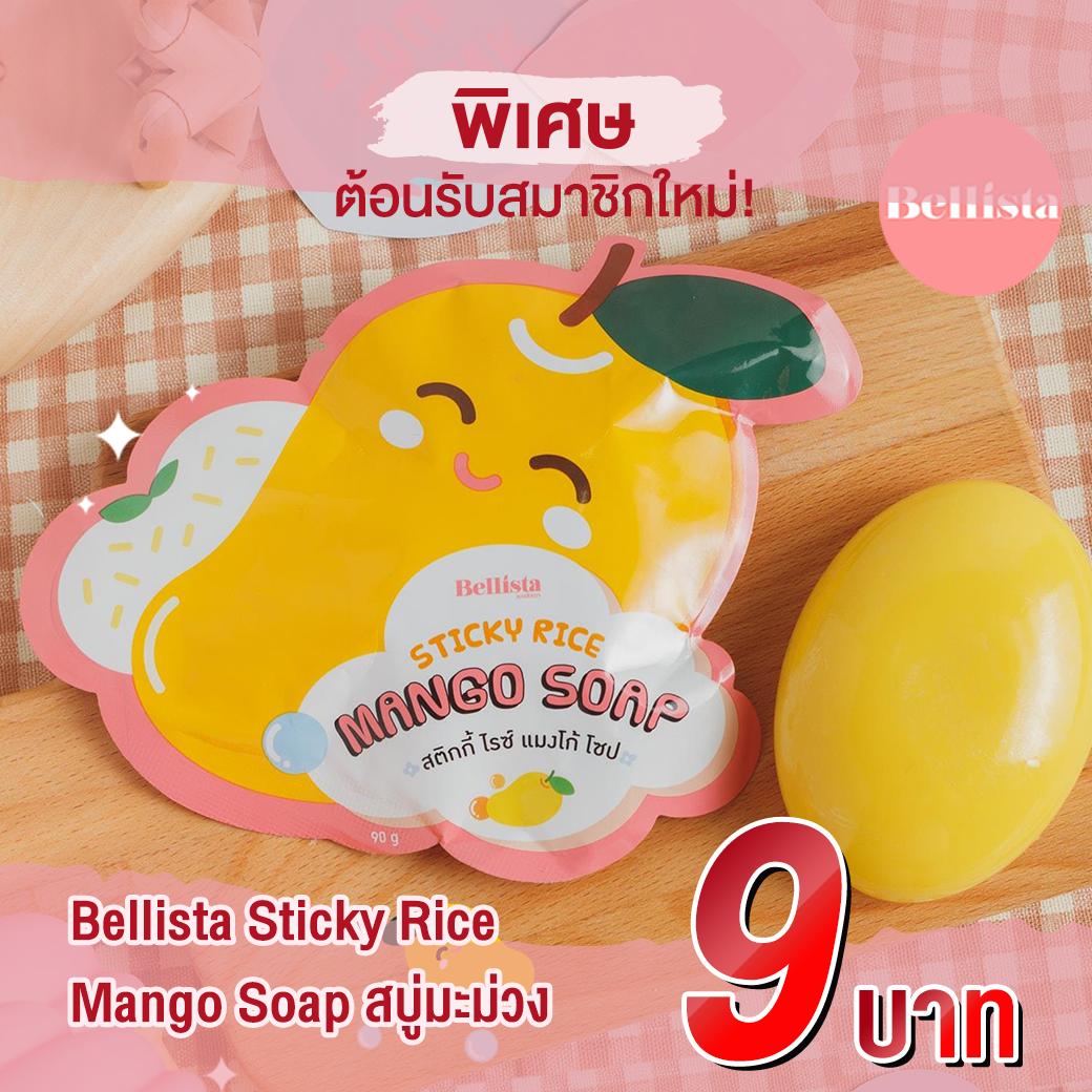 Bellista Sticky Rice Mango Soap สบู่มะม่วง