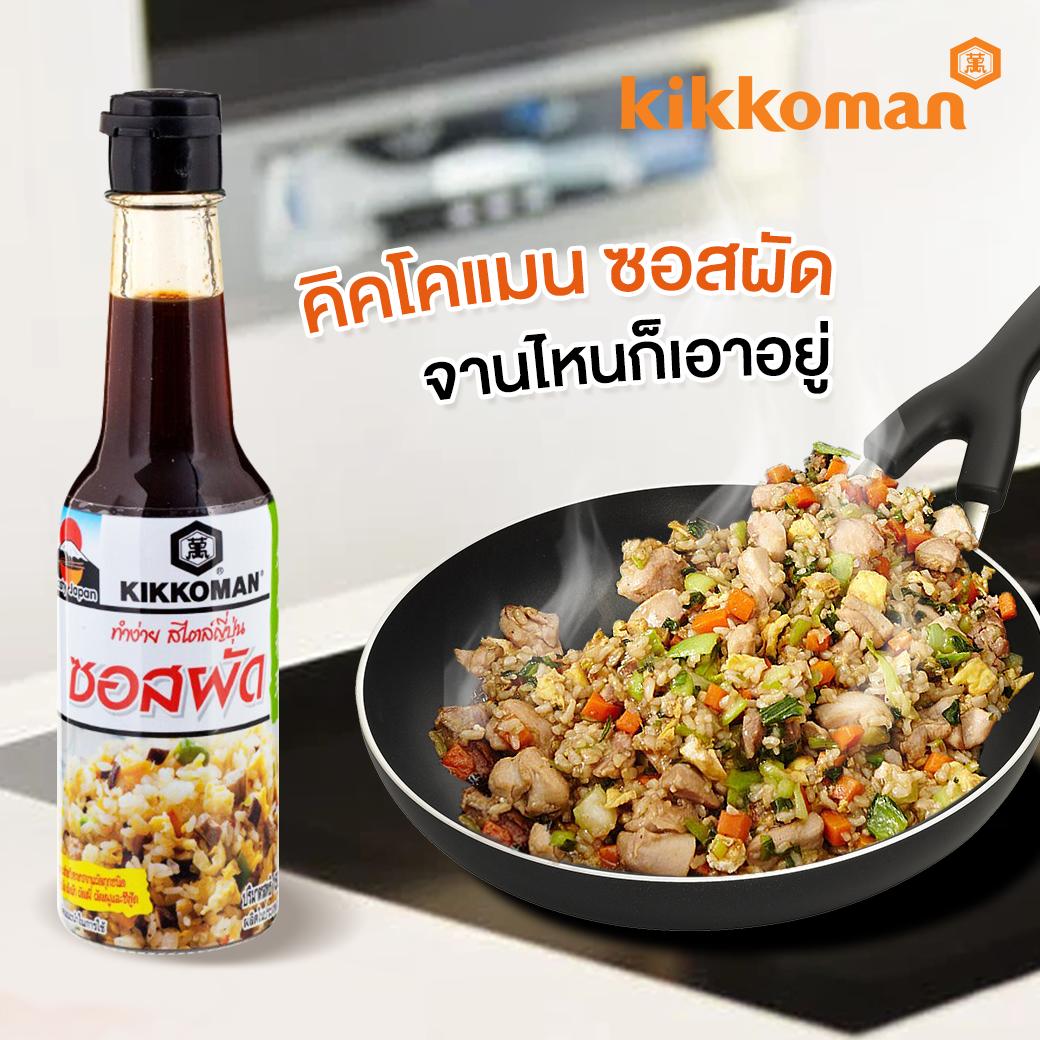 Kikkoman Stir-Fry Sauce <br>คิคโคแมน ซอสผัด