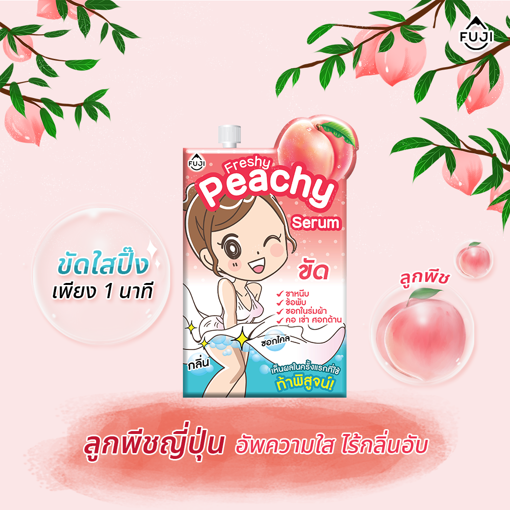 Fuji Cream Freshy Peachy Serum <br> ฟูจิ เฟรชชี่ พีชชี่ เซรั่ม
