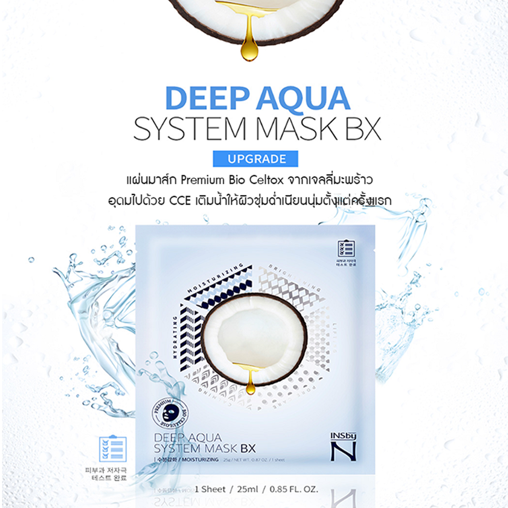 Insby N Deep Aqua System Mask…