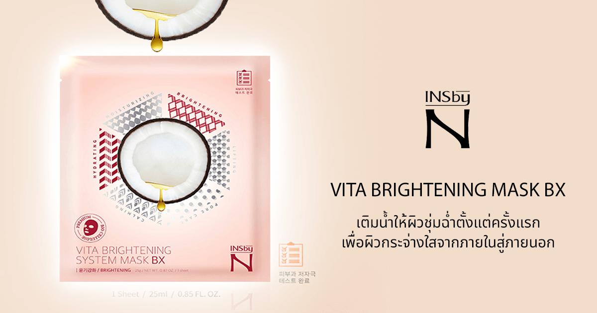 มาส์กเจลลี่มะพร้าว Bio-cellulose (สูตรกระจ่างใส) Vita Brightening System Mask BX by Nectaris