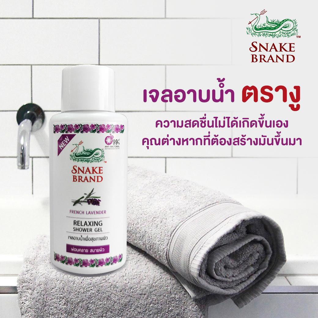 SNAKE BRAND Relaxing Shower Gel French Lavender 20 ml.<br> เจลอาบน้ำ ตรางู กลิ่นลาเวนเดอร์
