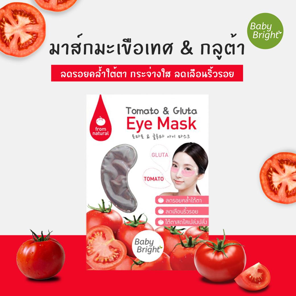 Tomato & Glucta eye mask ลดรอยคล้ำใต้ตา
