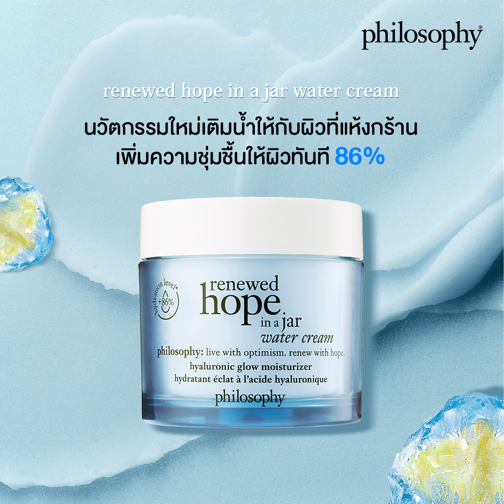 philosophy renewed hope in a jar water cream<br>เพิ่มความชุ่มชื้นได้ทันที 86%