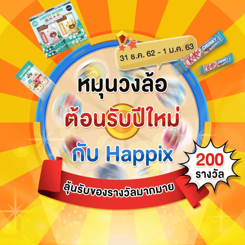 Happy New Year หมุนวงล้อ ต้อนรับปีใหม่กับ Happix