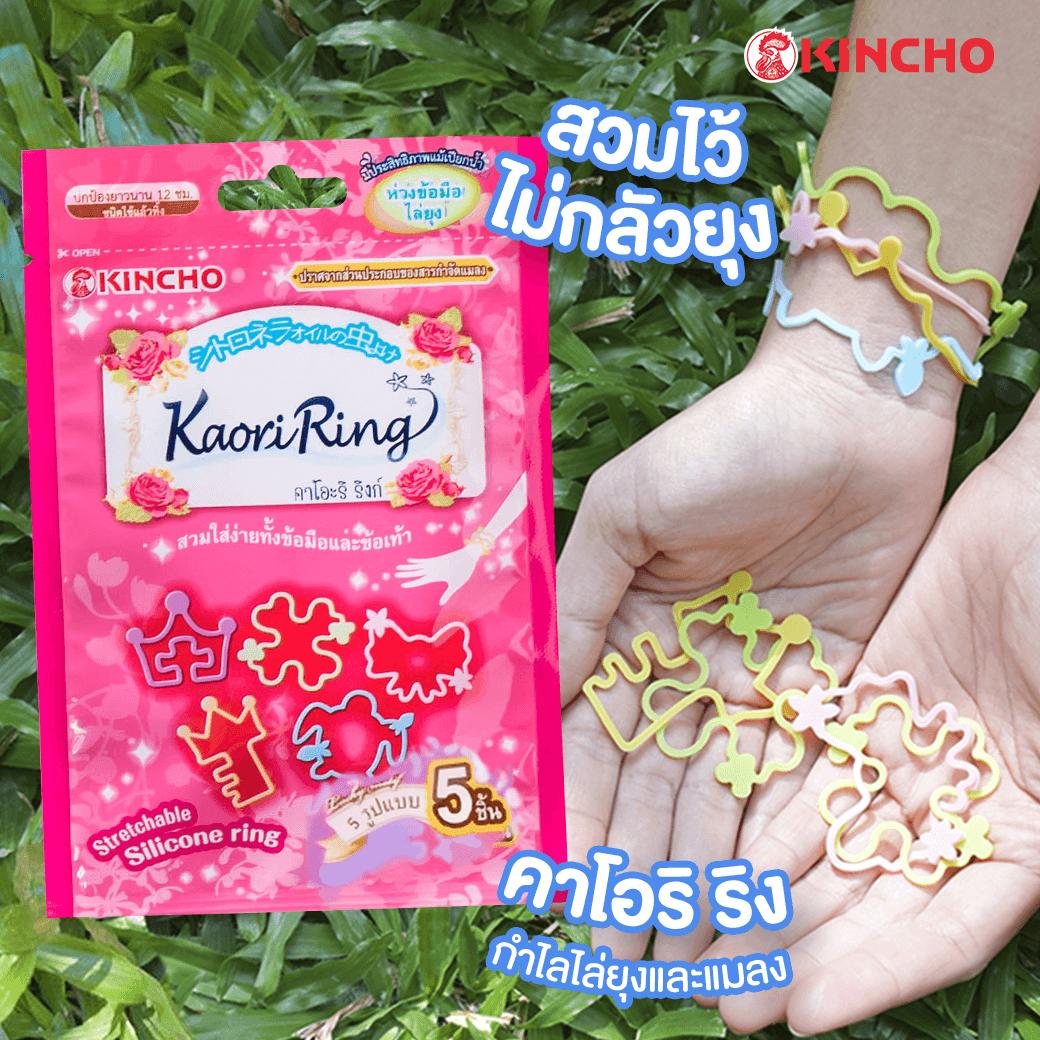 KINCHO Kaori Ring ห่วงข้อมือไล่แมลงและยุง