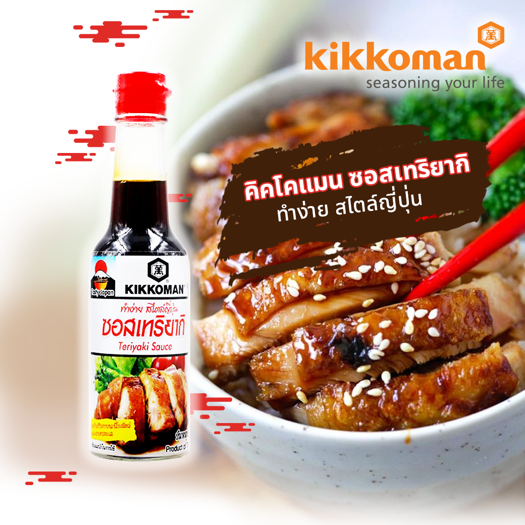Kikkoman Teriyaki Sauce คิคโคแมน ซอสเทอริยากิ