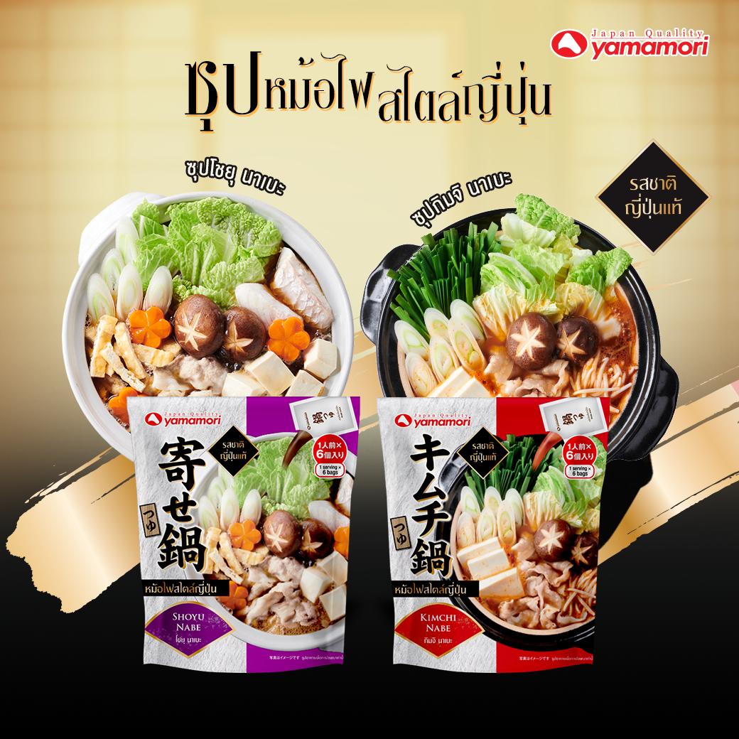 yamamori nabe soup หม้อไฟสไตล์ญี่ปุ่น สูตรโชยุ และ สูตรกิมจิ