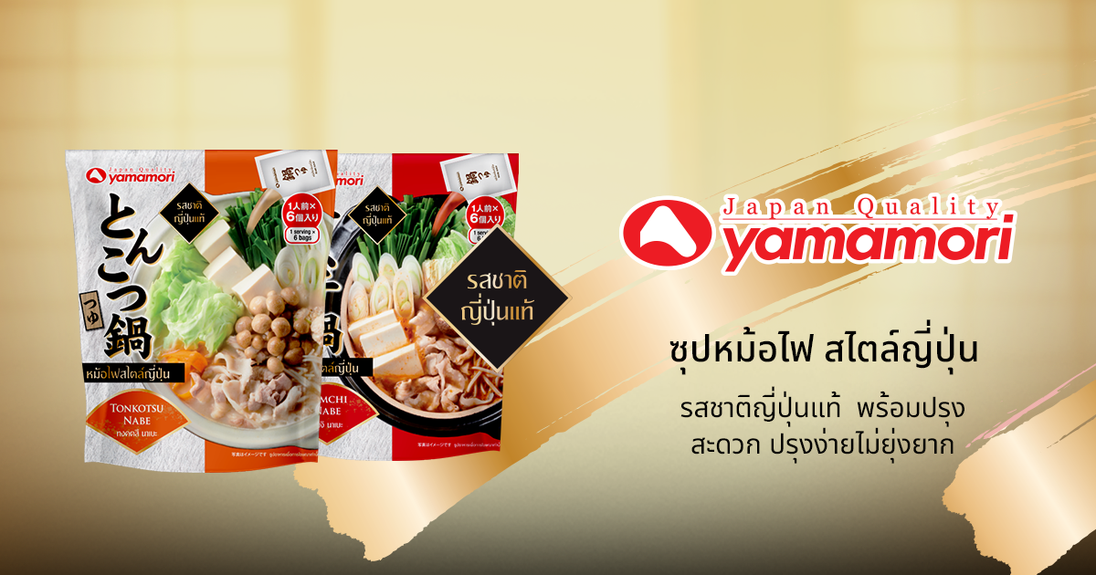 yamamori nabe soup หม้อไฟสไตล์ญี่ปุ่น สูตรทงคตสึ และ สูตรกิมจิ
