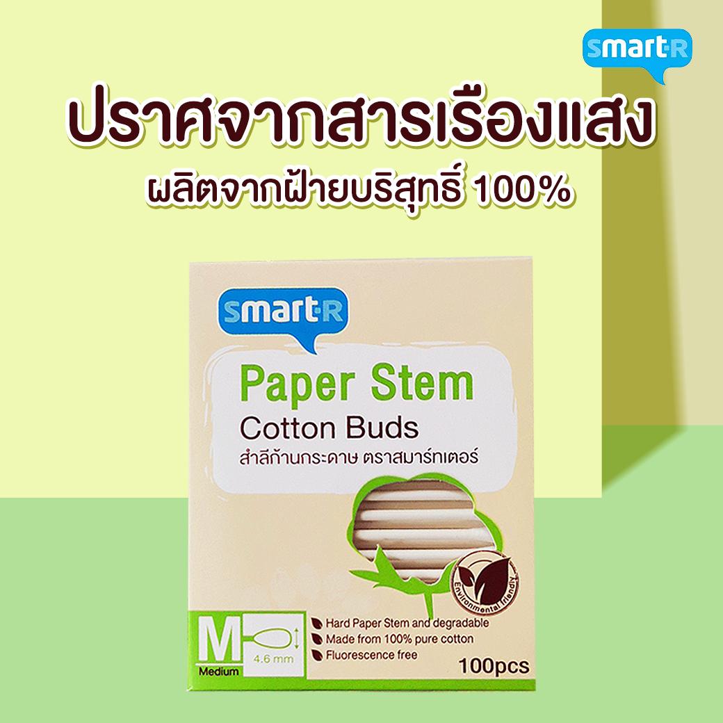 Smart.R Paper Stem Cotton Buds สำลีก้านกระดาษ ตราสมาร์ทเตอร์