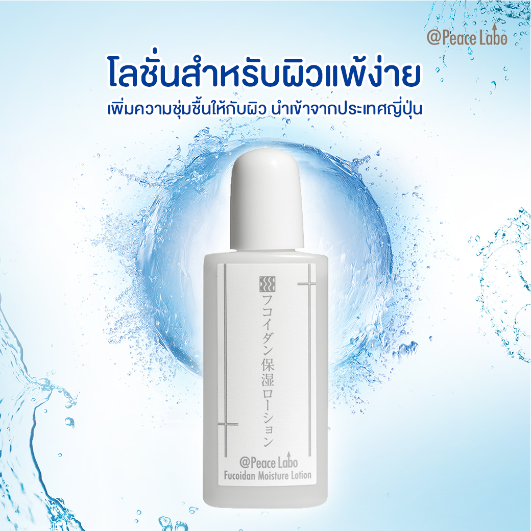 Fucoidan Moisture Lotion 20 ml.