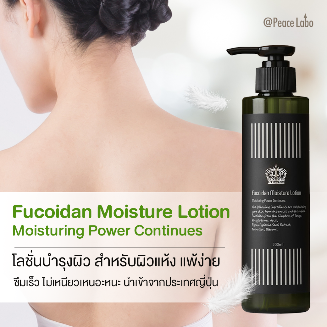 Fucoidan Moisture Lotion 200 ml.