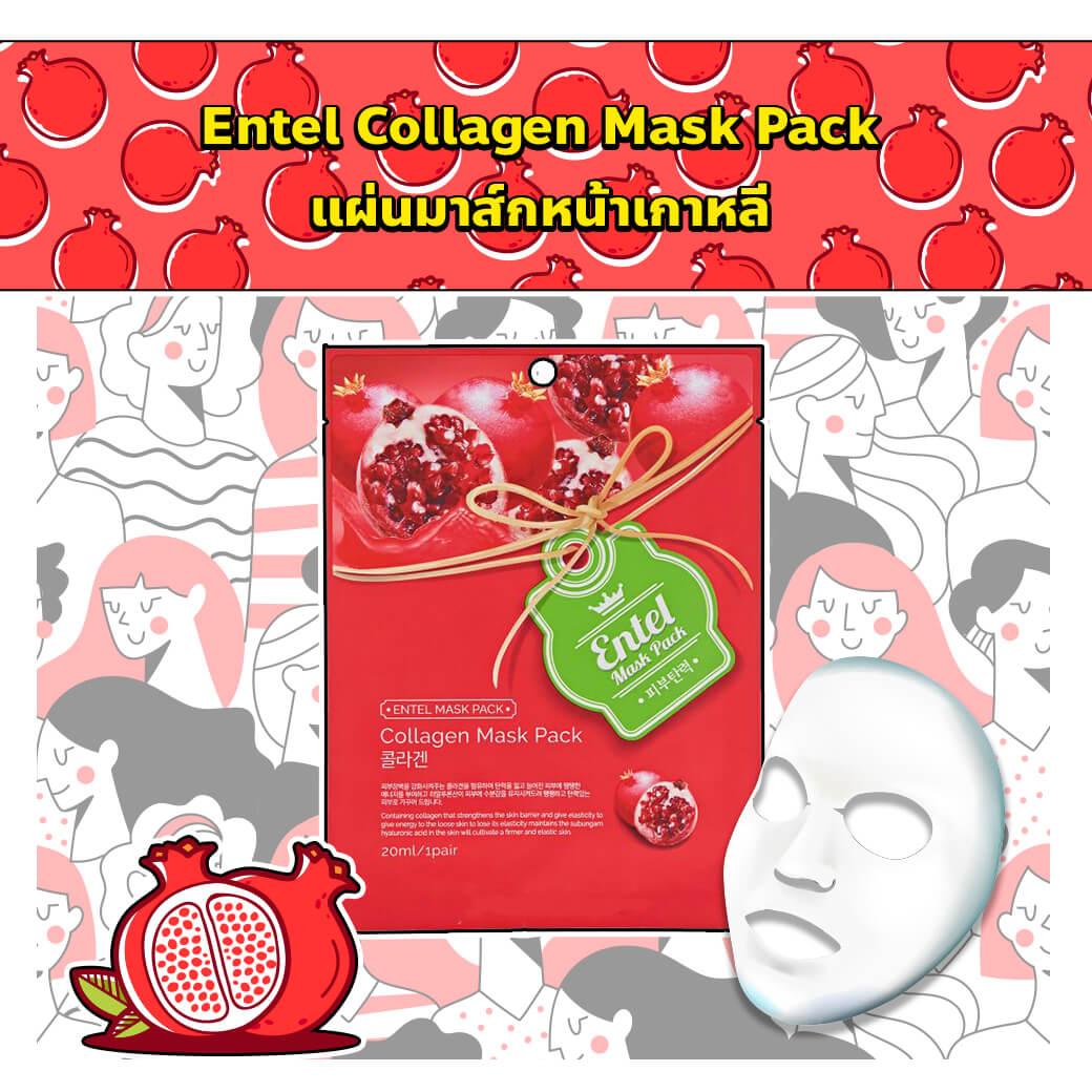 Entel Collagen Mask Pack มาร์สหน้าเกาหลี