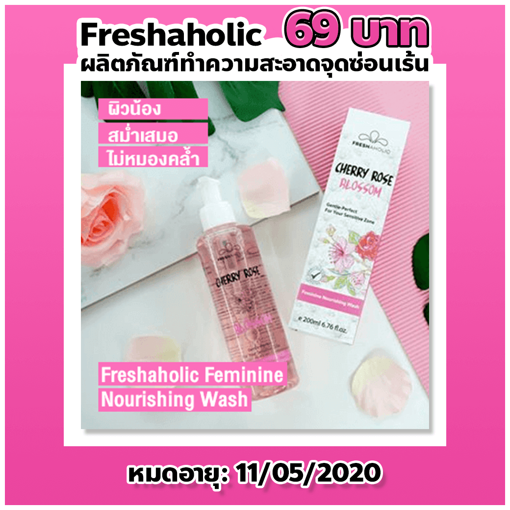 Freshaholic ผลิตภัณฑ์ทำความสะอาดจุดซ่อนเร้นกลิ่น Cherry Rose Blossom