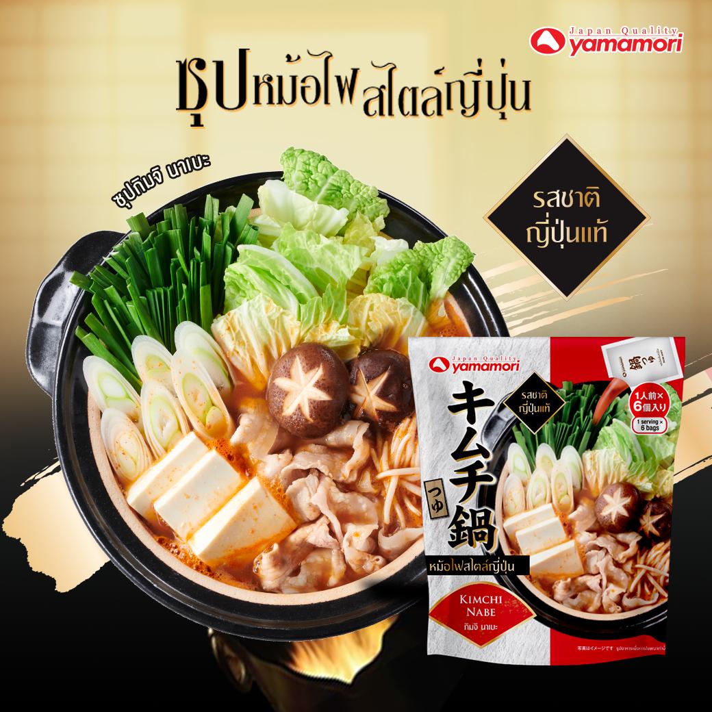 yamamori nabe soup kimuchi สูตรกิมจิ นาเบะ