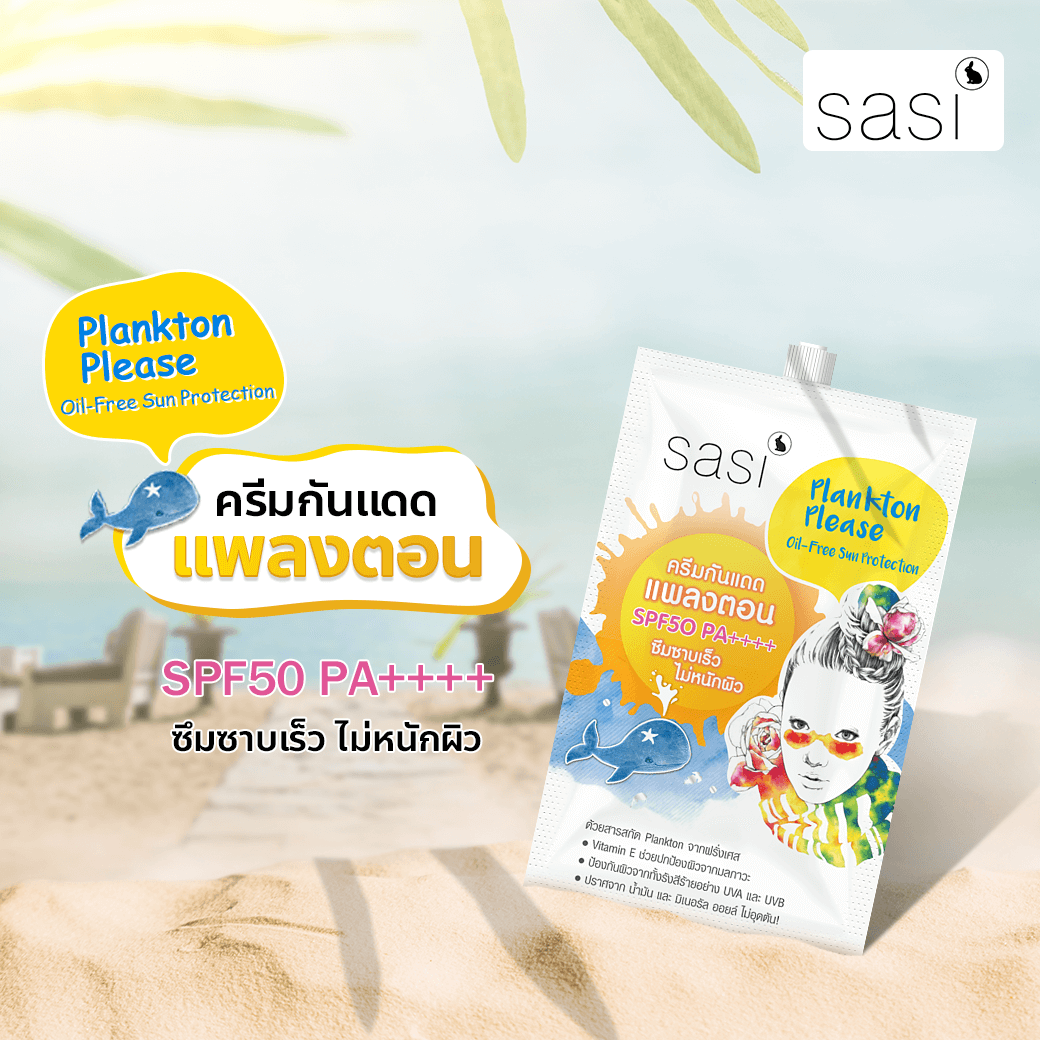 SASI Plankton Please Oil Free Sunscreen Protection SPF50/PA++++