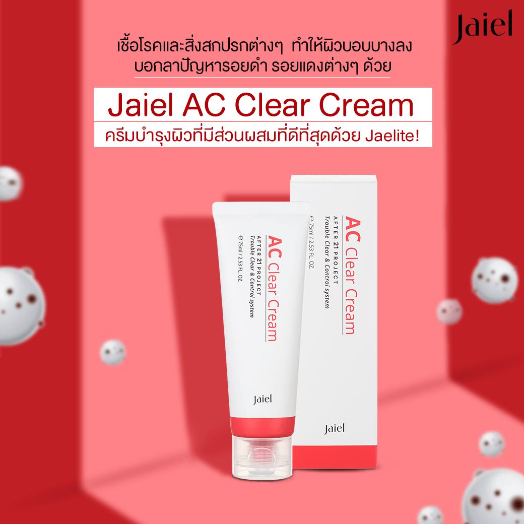 Jaiel AC Clear Cream ครีมบำรุงผิวหน้า แก้ปัญหาสิว ริ้วรอย เพิ่มความกระจ่างใส