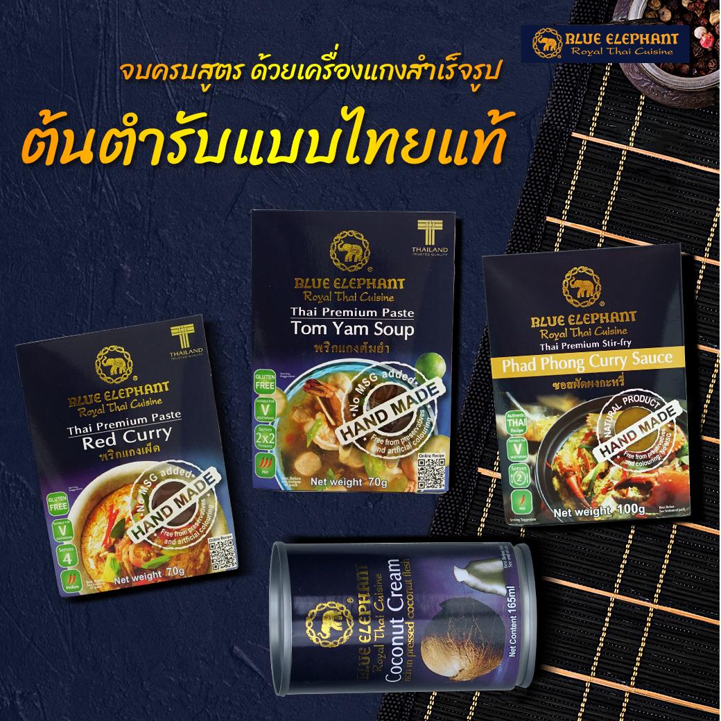 BLUE ELEPHANT Royal Thai Cuisine บลูเอเลเฟ่นท์ เครื่องแกงสำเร็จรูป SET 2