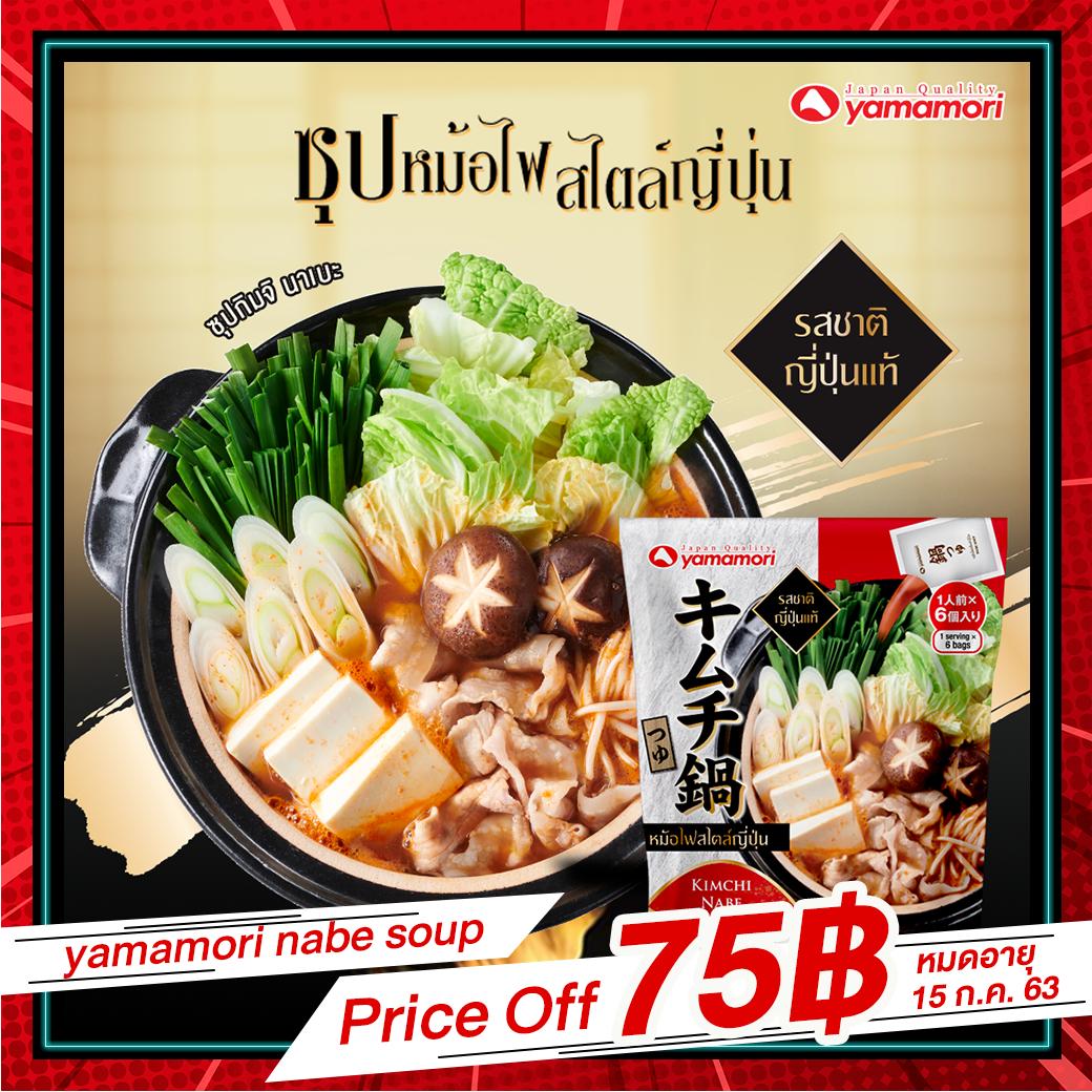 yamamori nabe soup kimuchi สูตรกิมจิ นาเบะ Price Off 75 บาท