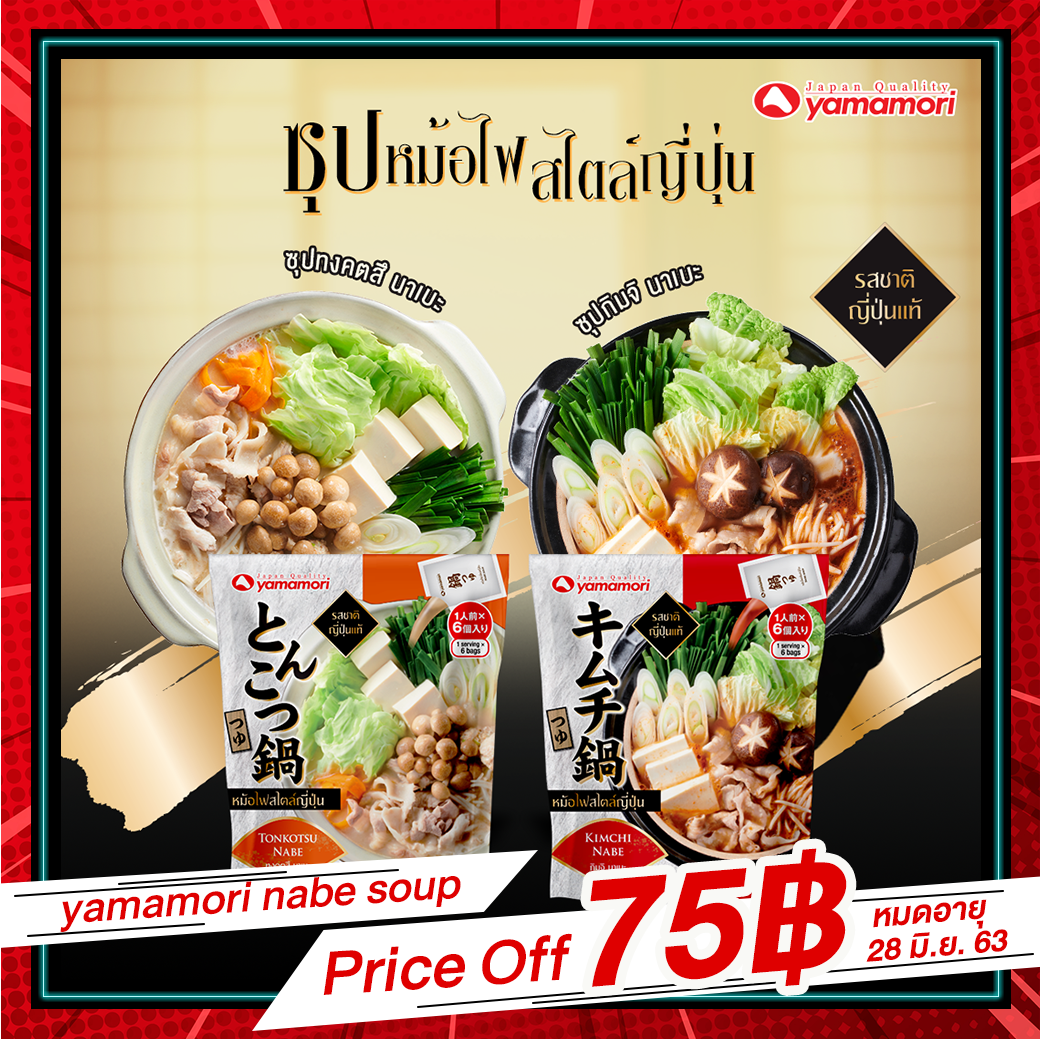 yamamori nabe soup หม้อไฟสไตล์ญี่ปุ่น สูตรทงคตสึ และ สูตรกิมจิ  Price Off 75 บาท