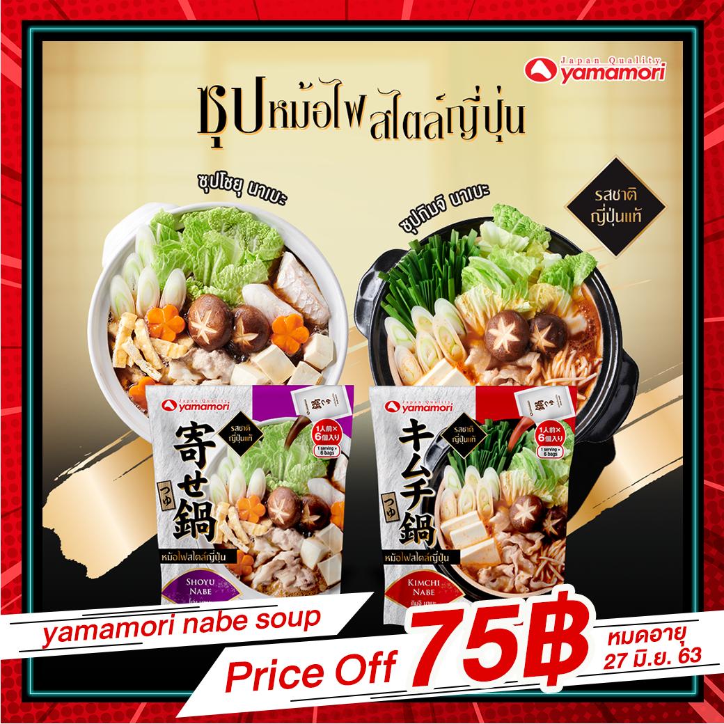 yamamori nabe soup หม้อไฟสไตล์ญี่ปุ่น สูตรโชยุ และ สูตรกิมจิ  Price Off 75 บาท