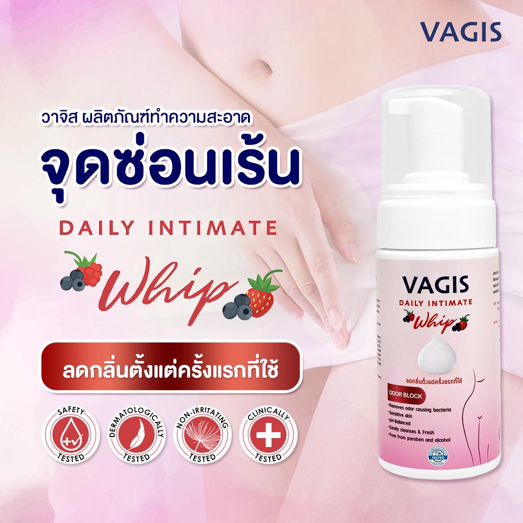 VAGIS ผลิตภัณฑ์ชำระล้างจุดซ่อนเร้นระดับพรีเมี่ยม