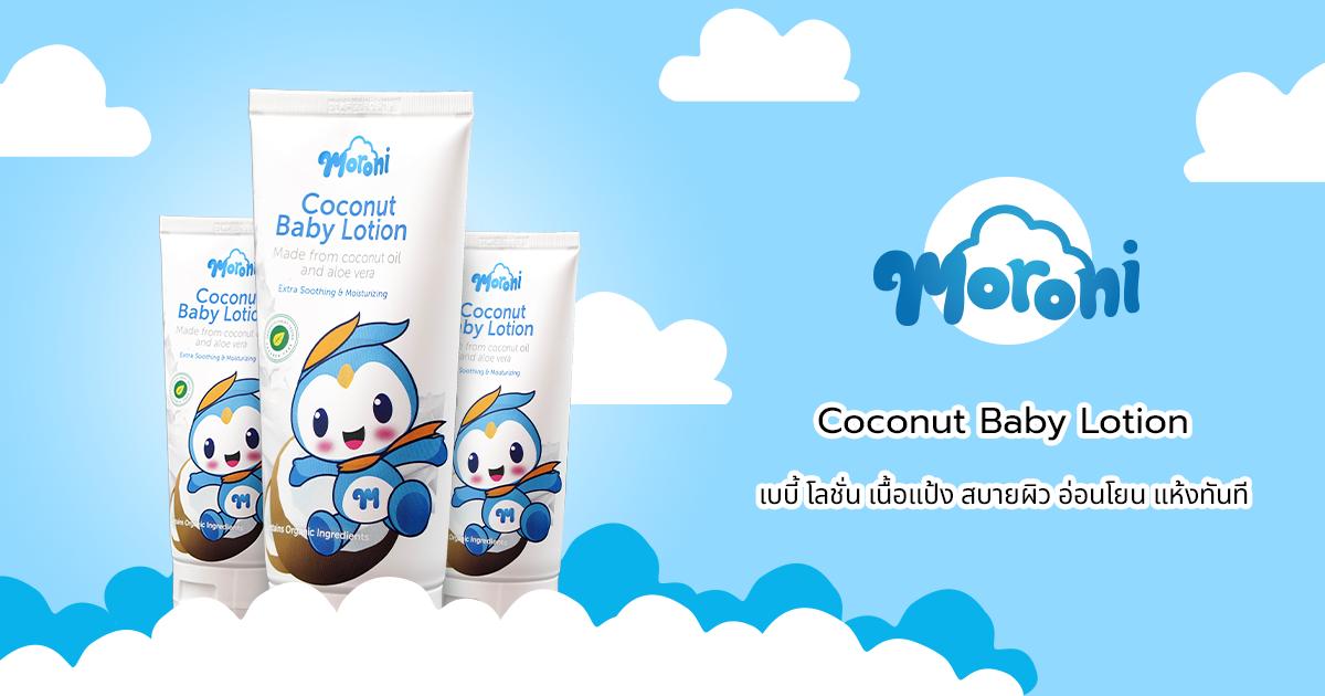 Moroni Coconut Baby Lotion เบบี้โลชั่นเนื้อแป้งสบายผิว อ่อนโยน แห้งทันที