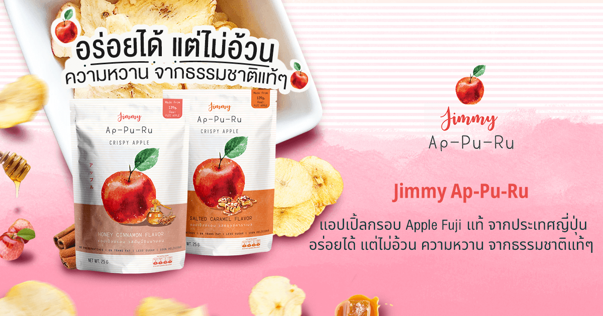 Jimmy Ap-Pu-Ru แอปเปิ้ลกรอบ  Apple Fuji แท้ จากประเทศญี่ปุ่น
