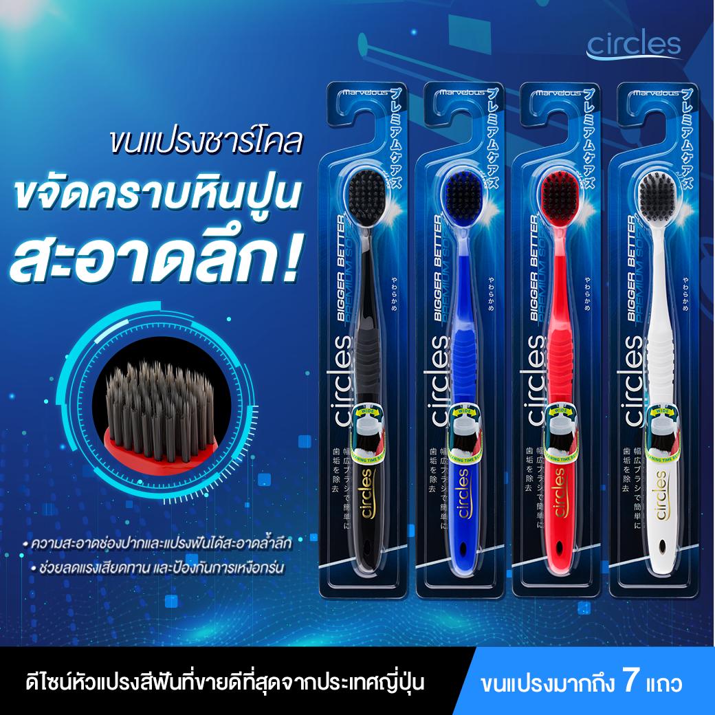 แปรงสีฟัน circles หัวแปรงดีไซน์จากประเทศญี่ปุ่น ขจัดคราบหินปูน สะอาดล้ำลึก