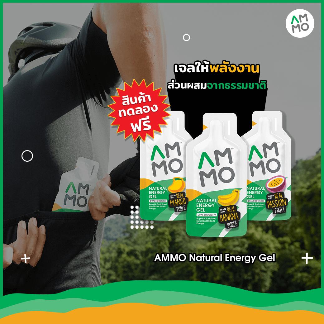 AMMO Natural Energy Gel เจลให้พลังงานสำหรับคนออกกำลังกาย