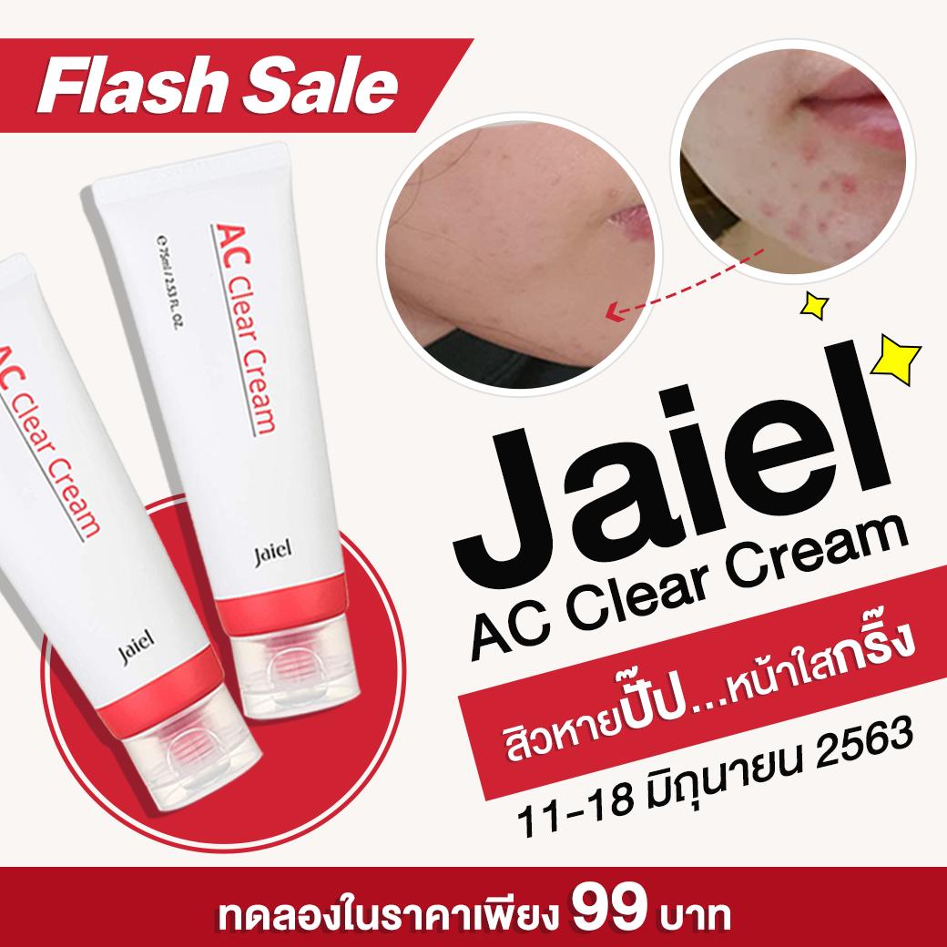 Jaiel AC Clear Cream สิวหายปั๊บ หน้าใสกริ๊ง