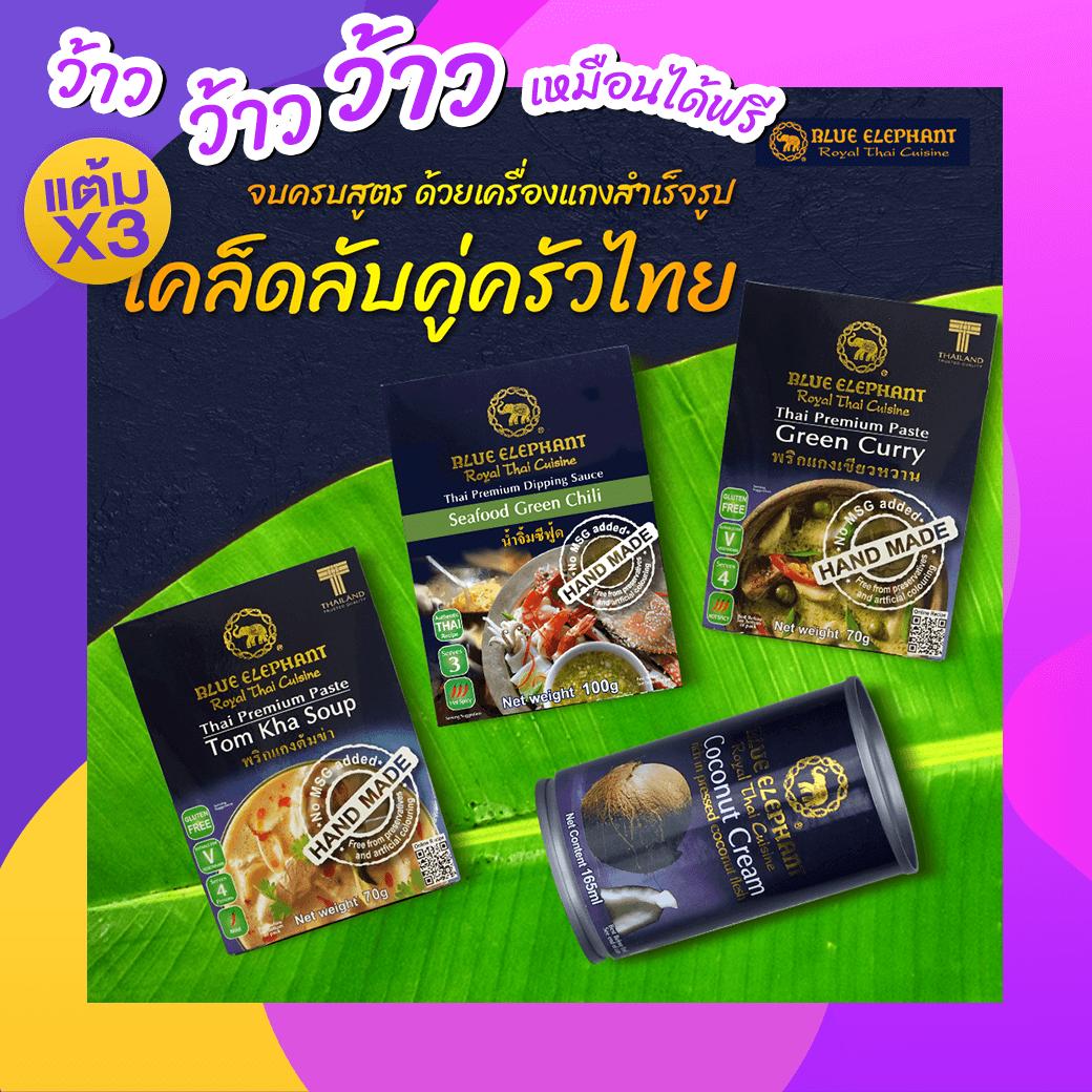 BLUE ELEPHANT Royal Thai Cuisine บลูเอเลเฟ่นท์ เครื่องแกงสำเร็จรูป SET 1